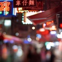 Hong Kong, China, 2011 | Mong Kok 2
