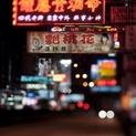 Hong Kong, China, 2011 | Mong Kok 1